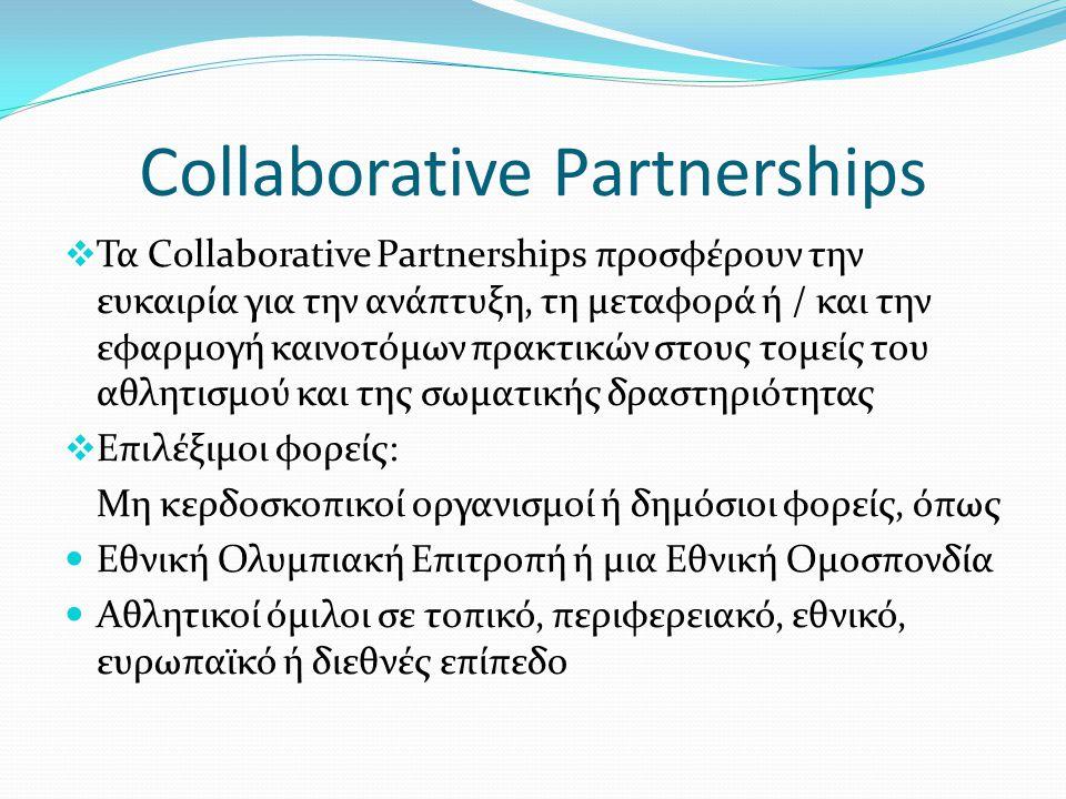 Collaborative Partnerships  Τα Collaborative Partnerships προσφέρουν την ευκαιρία για την ανάπτυξη, τη μεταφορά ή / και την εφαρμογή καινοτόμων πρακτ