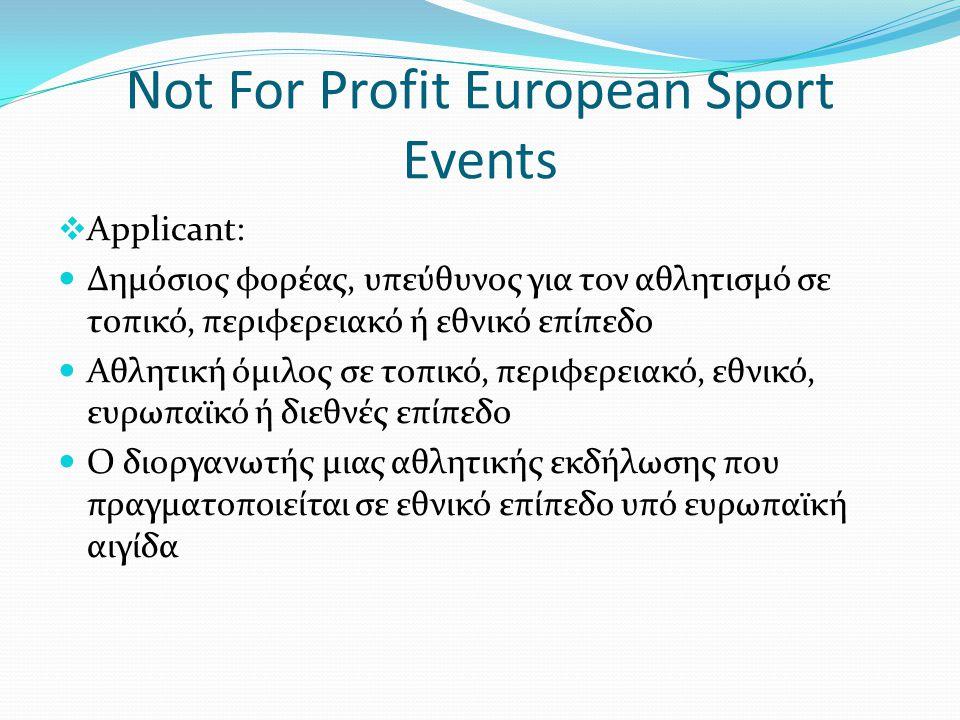 Not For Profit European Sport Events  Applicant:  Δημόσιος φορέας, υπεύθυνος για τον αθλητισμό σε τοπικό, περιφερειακό ή εθνικό επίπεδο  Αθλητική ό