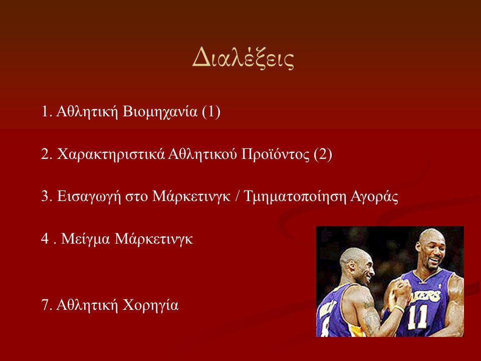 Διαλέξεις 1.Αθλητική Βιομηχανία (1) 2. Χαρακτηριστικά Αθλητικού Προϊόντος (2) 3.