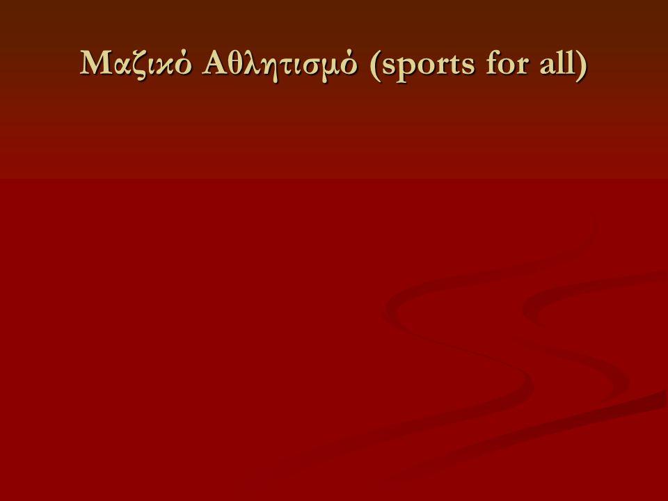 Μαζικό Αθλητισμό (sports for all)