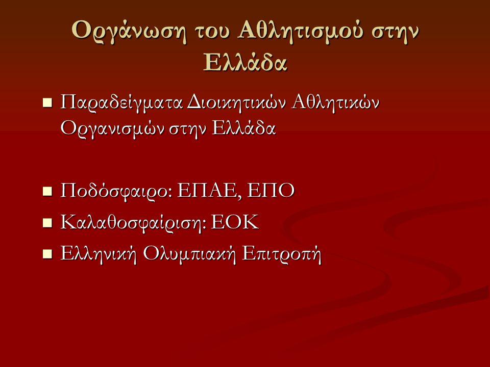 Οργάνωση του Αθλητισμού στην Ελλάδα  Παραδείγματα Διοικητικών Αθλητικών Οργανισμών στην Ελλάδα  Ποδόσφαιρο: ΕΠΑΕ, ΕΠΟ  Καλαθοσφαίριση: ΕΟΚ  Ελληνική Ολυμπιακή Επιτροπή
