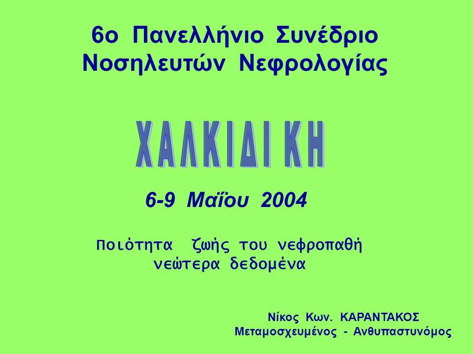 Νίκος Κων. ΚΑΡΑΝΤΑΚΟΣ Μεταμοσχευμένος - Ανθυπαστυνόμος 6ο Πανελλήνιο Συνέδριο Νοσηλευτών Νεφρολογίας 6-9 Μαΐου 2004 Ποιότητα ζωής του νεφροπαθή νεώτερ