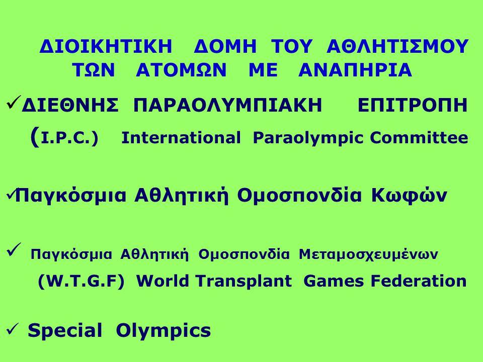 ΔΙΟΙΚΗΤΙΚΗ ΔΟΜΗ ΤΟΥ ΑΘΛΗΤΙΣΜΟΥ ΤΩΝ ΑΤΟΜΩΝ ΜΕ ΑΝΑΠΗΡΙΑ  ΔΙΕΘΝΗΣ ΠΑΡΑΟΛΥΜΠΙΑΚΗ ΕΠΙΤΡΟΠΗ ( I.P.C.) International Paraolympic Committee  Παγκόσμια Αθλητ