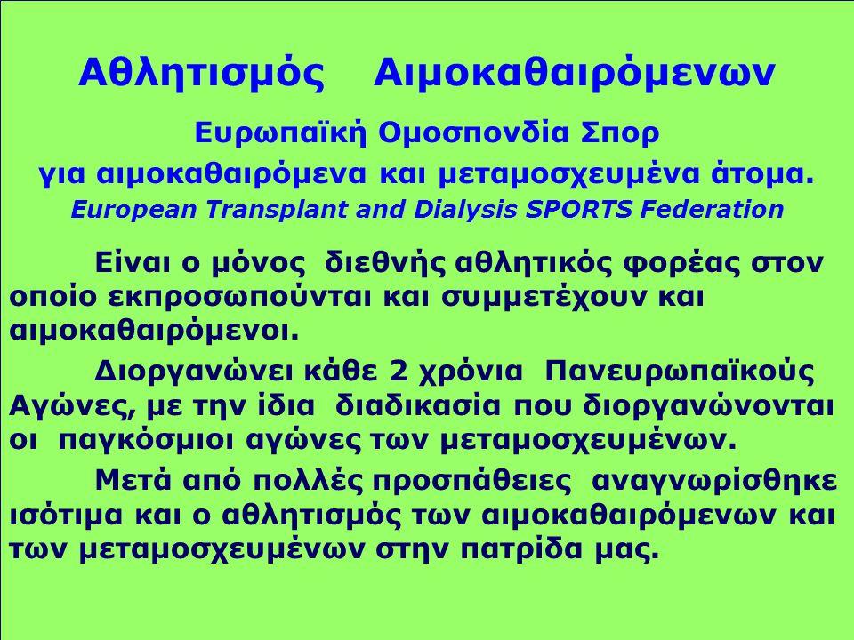 Αθλητισμός Αιμοκαθαιρόμενων Ευρωπαϊκή Ομοσπονδία Σπορ για αιμοκαθαιρόμενα και μεταμοσχευμένα άτομα. European Transplant and Dialysis SPORTS Federation