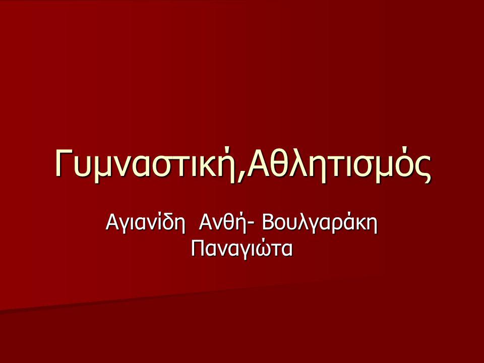 Γυμναστική,Αθλητισμός Αγιανίδη Ανθή- Βουλγαράκη Παναγιώτα