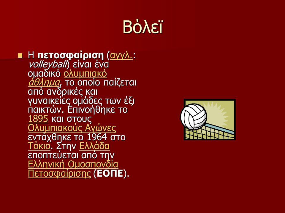 Βόλεϊ  Η πετοσφαίριση (αγγλ.: volleyball) είναι ένα ομαδικό ολυμπιακό άθλημα, το οποίο παίζεται από ανδρικές και γυναικείες ομάδες των έξι παικτών. Ε