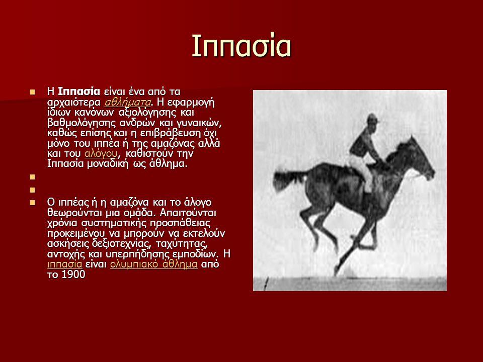 Ιππασία  Η Ιππασία είναι ένα από τα αρχαιότερα αθλήματα. Η εφαρμογή ίδιων κανόνων αξιολόγησης και βαθμολόγησης ανδρών και γυναικών, καθώς επίσης και