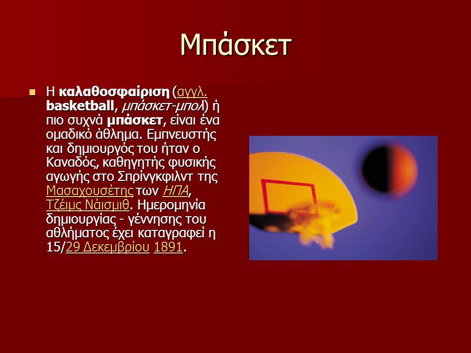 Μπάσκετ  Η καλαθοσφαίριση (αγγλ. basketball, μπάσκετ-μπολ) ή πιο συχνά μπάσκετ, είναι ένα ομαδικό άθλημα. Εμπνευστής και δημιουργός του ήταν ο Καναδό