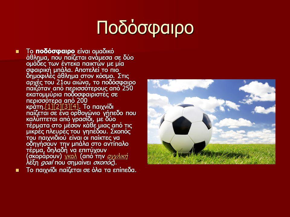 Ποδόσφαιρο  Το ποδόσφαιρο είναι ομαδικό άθλημα, που παίζεται ανάμεσα σε δύο ομάδες των έντεκα παικτών με μία σφαιρική μπάλα. Αποτελεί το πιο δημοφιλέ