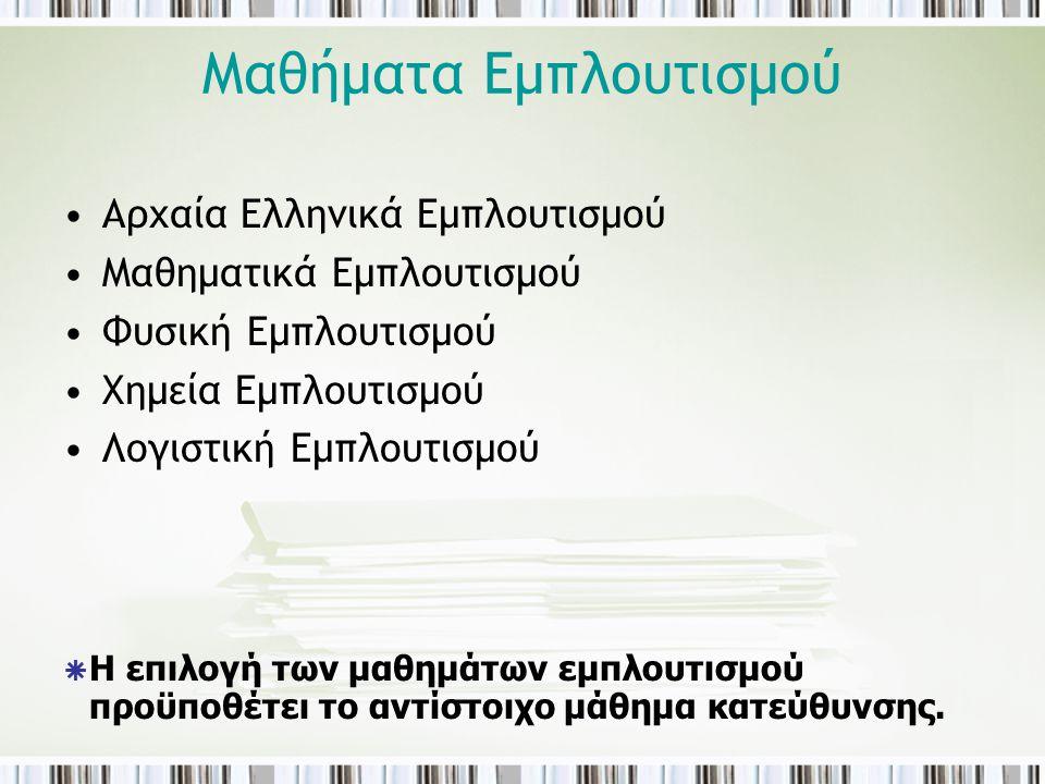 Μαθήματα Εμπλουτισμού •Αρχαία Ελληνικά Εμπλουτισμού •Μαθηματικά Εμπλουτισμού •Φυσική Εμπλουτισμού •Χημεία Εμπλουτισμού •Λογιστική Εμπλουτισμού  Η επι