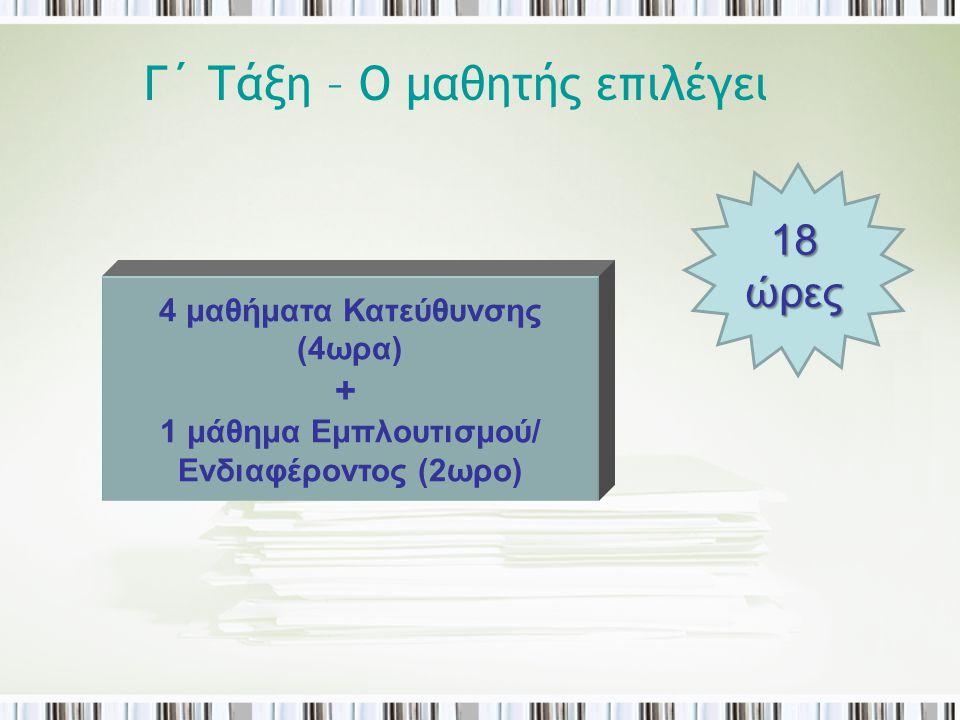 Γ΄ Τάξη – Ο μαθητής επιλέγει 4 μαθήματα Κατεύθυνσης (4ωρα) + 1 μάθημα Εμπλουτισμού/ Ενδιαφέροντος (2ωρο) 18 ώρες