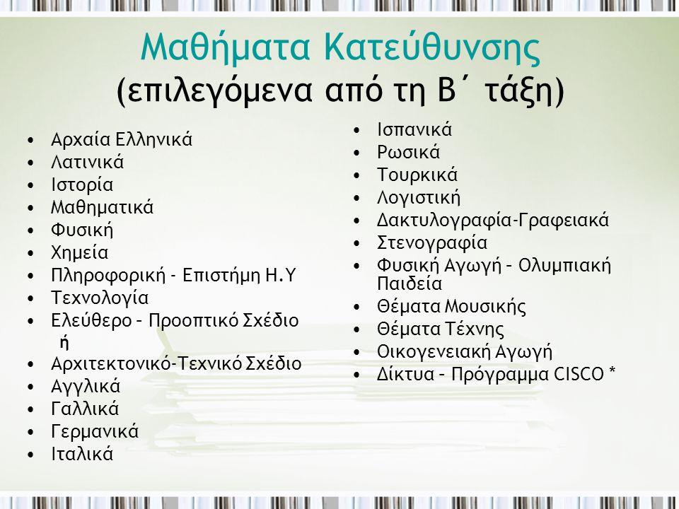 Μαθήματα Κατεύθυνσης (επιλεγόμενα από τη Β΄ τάξη) •Αρχαία Ελληνικά •Λατινικά •Ιστορία •Μαθηματικά •Φυσική •Χημεία •Πληροφορική - Επιστήμη Η.Υ •Τεχνολο