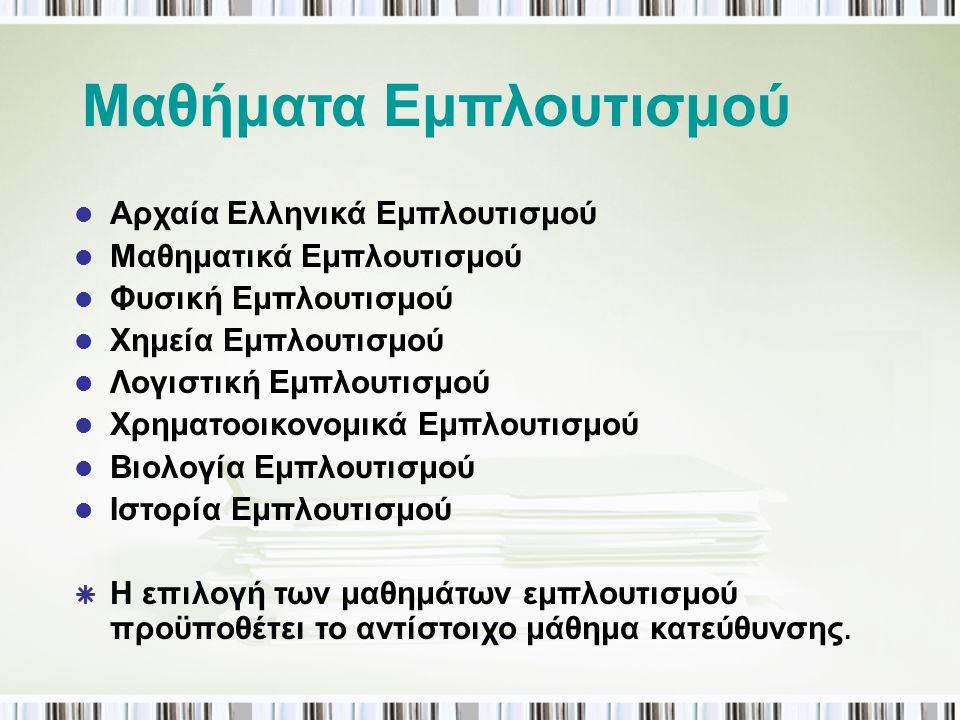 Μαθήματα Εμπλουτισμού  Αρχαία Ελληνικά Εμπλουτισμού  Μαθηματικά Εμπλουτισμού  Φυσική Εμπλουτισμού  Χημεία Εμπλουτισμού  Λογιστική Εμπλουτισμού 