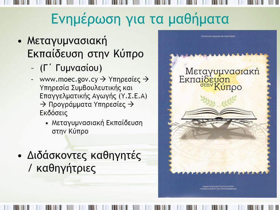 Ενημέρωση για τα μαθήματα •Μεταγυμνασιακή Εκπαίδευση στην Κύπρο –(Γ΄ Γυμνασίου) –www.moec.gov.cy  Υπηρεσίες  Υπηρεσία Συμβουλευτικής και Επαγγελματι