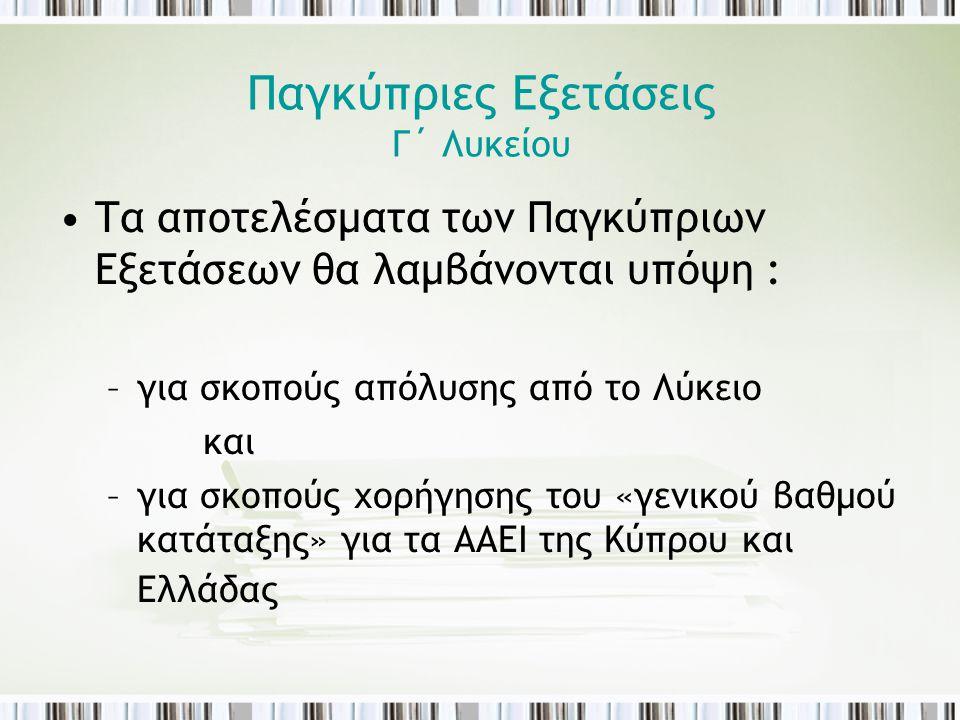 Παγκύπριες Εξετάσεις Γ΄ Λυκείου •Τα αποτελέσματα των Παγκύπριων Εξετάσεων θα λαμβάνονται υπόψη : –για σκοπούς απόλυσης από το Λύκειο και –για σκοπούς