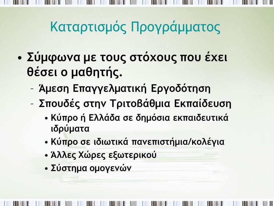 Καταρτισμός Προγράμματος •Σύμφωνα με τους στόχους που έχει θέσει ο μαθητής. –Άμεση Επαγγελματική Εργοδότηση –Σπουδές στην Τριτοβάθμια Εκπαίδευση •Κύπρ