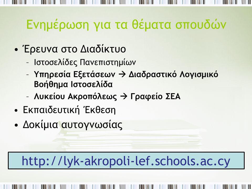 Ενημέρωση για τα θέματα σπουδών •Έρευνα στο Διαδίκτυο –Ιστοσελίδες Πανεπιστημίων –Υπηρεσία Εξετάσεων  Διαδραστικό Λογισμικό Βοήθημα Ιστοσελίδα –Λυκεί