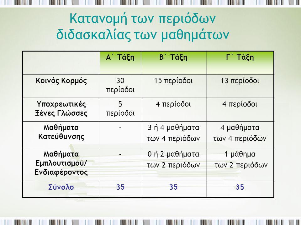 Κατανομή των περιόδων διδασκαλίας των μαθημάτων Α΄ ΤάξηΒ΄ ΤάξηΓ΄ Τάξη Κοινός Κορμός30 περίοδοι 15 περίοδοι13 περίοδοι Υποχρεωτικές Ξένες Γλώσσες 5 περ