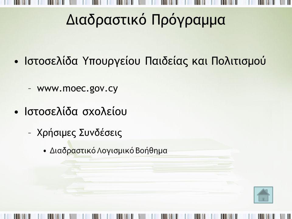 Διαδραστικό Πρόγραμμα •Ιστοσελίδα Υπουργείου Παιδείας και Πολιτισμού –www.moec.gov.cy •Ιστοσελίδα σχολείου –Χρήσιμες Συνδέσεις •Διαδραστικό Λογισμικό