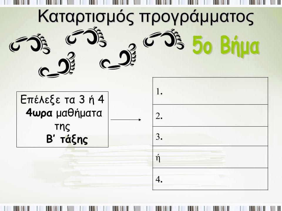 Καταρτισμός προγράμματος Επέλεξε τα 3 ή 4 4ωρα μαθήματα της Β' τάξης 1.1. 2.2. 3.3. ή 4.4.
