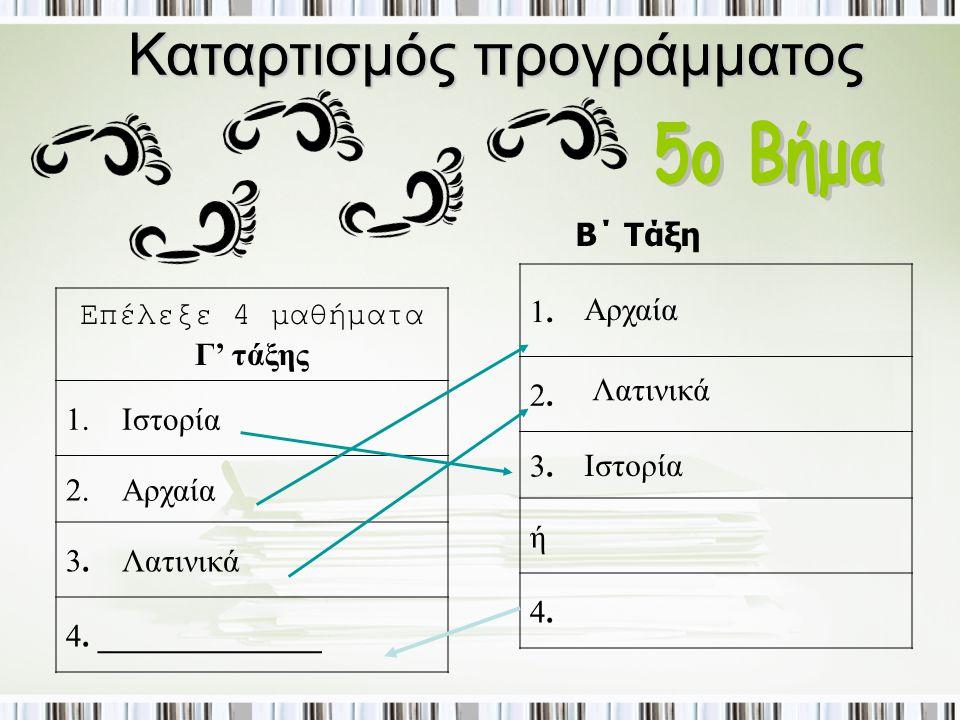Καταρτισμός προγράμματος 1.1. 2.2. 3.3. ή 4.4. Β΄ Τάξη Επέλεξε 4 μαθήματα Γ' τάξης 1.Ιστορία 2.Αρχαία 3. Λατινικά 4. ______________ Αρχαία Λατινικά Ισ