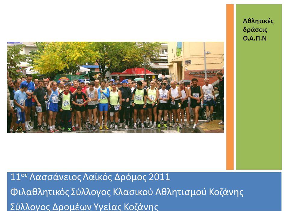 11 ος Λασσάνειος Λαϊκός Δρόμος 2011 Φιλαθλητικός Σύλλογος Κλασικού Αθλητισμού Κοζάνης Σύλλογος Δρομέων Υγείας Κοζάνης Αθλητικές δράσεις Ο.Α.Π.Ν