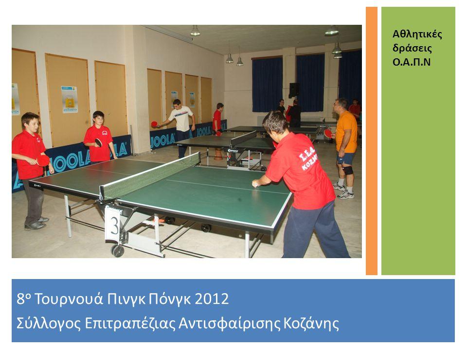 8 ο Τουρνουά Πινγκ Πόνγκ 2012 Σύλλογος Επιτραπέζιας Αντισφαίρισης Κοζάνης Αθλητικές δράσεις Ο.Α.Π.Ν