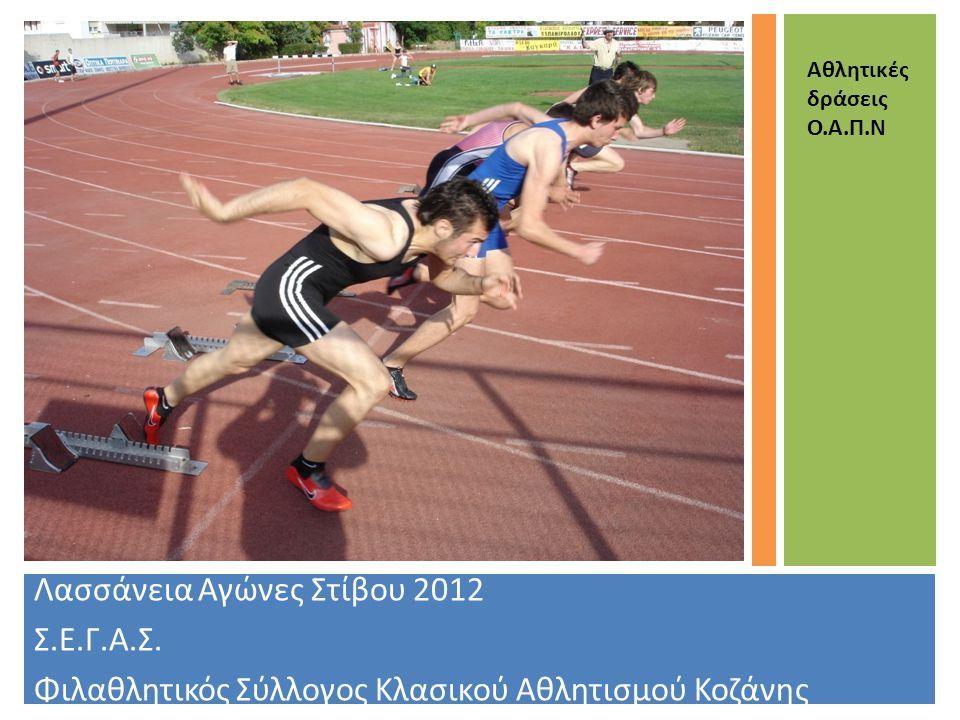 Λασσάνεια Αγώνες Στίβου 2012 Σ.Ε.Γ.Α.Σ.