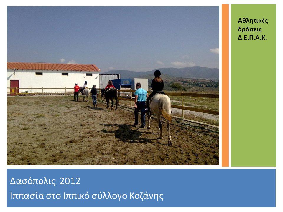 Δασόπολις 2012 Ιππασία στο Ιππικό σύλλογο Κοζάνης Αθλητικές δράσεις Δ.Ε.Π.Α.Κ.