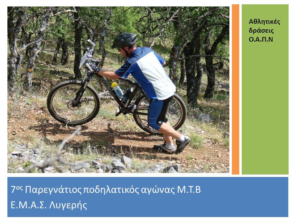 7 ος Παρεγνάτιος ποδηλατικός αγώνας Μ.Τ.Β Ε.Μ.Α.Σ. Λυγερής Αθλητικές δράσεις Ο.Α.Π.Ν