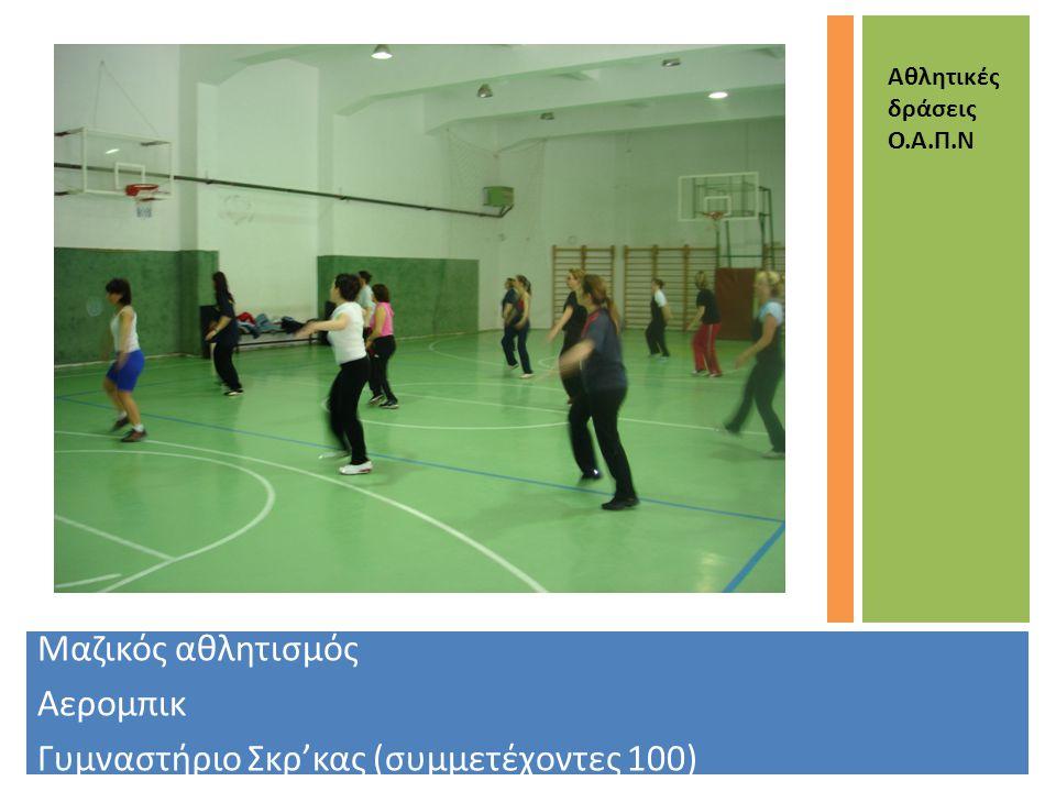 Μαζικός αθλητισμός Αερομπικ Γυμναστήριο Σκρ'κας (συμμετέχοντες 100) Αθλητικές δράσεις Ο.Α.Π.Ν