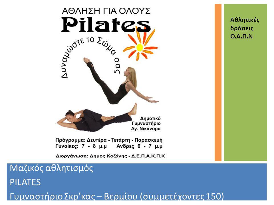 Μαζικός αθλητισμός PILATES Γυμναστήριο Σκρ'κας – Βερμίου (συμμετέχοντες 150) Αθλητικές δράσεις Ο.Α.Π.Ν