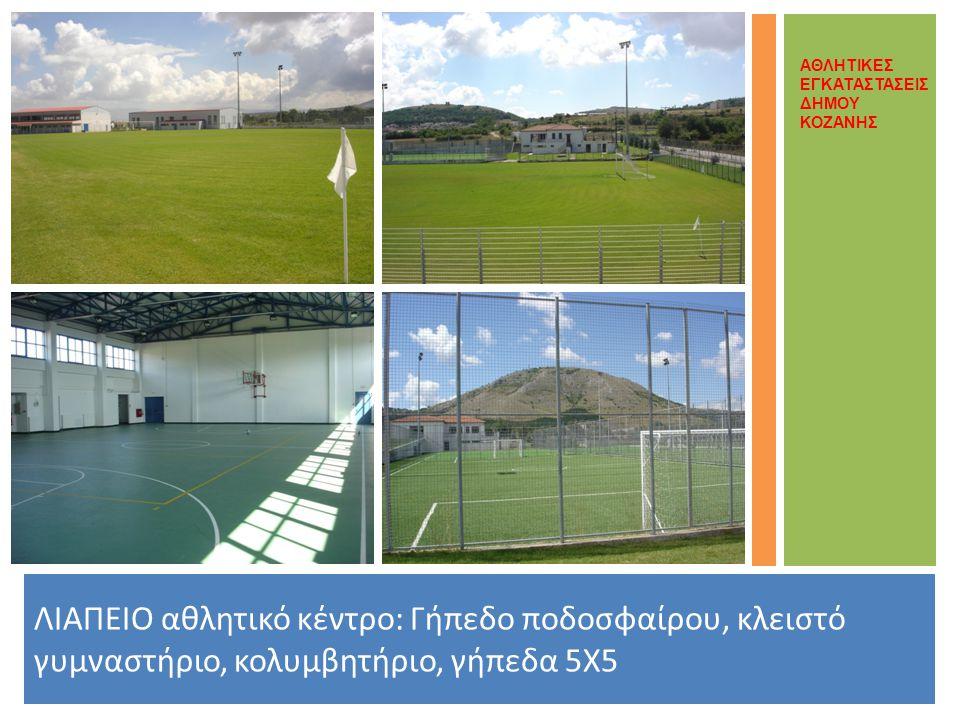 ΛΙΑΠΕΙΟ αθλητικό κέντρο: Γήπεδο ποδοσφαίρου, κλειστό γυμναστήριο, κολυμβητήριο, γήπεδα 5Χ5 ΑΘΛΗΤΙΚΕΣ ΕΓΚΑΤΑΣΤΑΣΕΙΣ ΔΗΜΟΥ ΚΟΖΑΝΗΣ