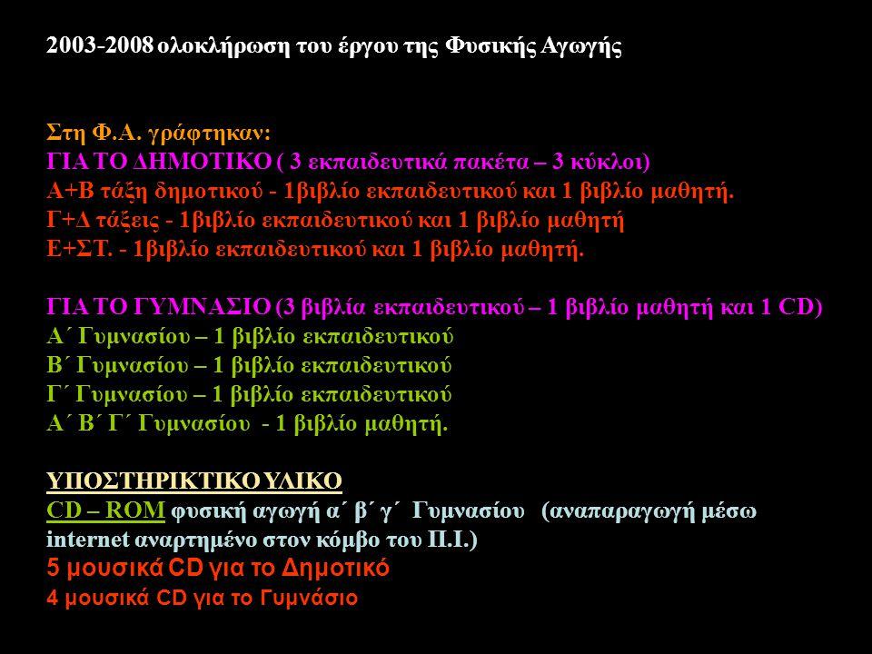 2003-2008 ολοκλήρωση του έργου της Φυσικής Αγωγής Στη Φ.Α. γράφτηκαν: ΓΙΑ ΤΟ ΔΗΜΟΤΙΚΟ ( 3 εκπαιδευτικά πακέτα – 3 κύκλοι) Α+Β τάξη δημοτικού - 1βιβλίο