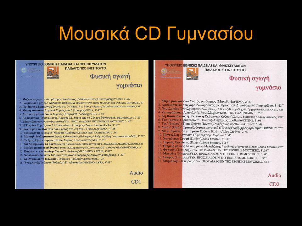 AUDIO CD Μουσικά CD Γυμνασίου