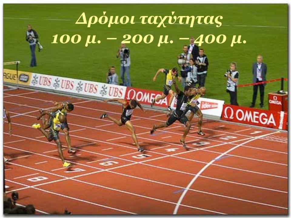 Δρόμοι ημιαντοχής 800 μ – 1.500 μ και αντοχής 3.000μ – 5.000μ και 10.000 μ
