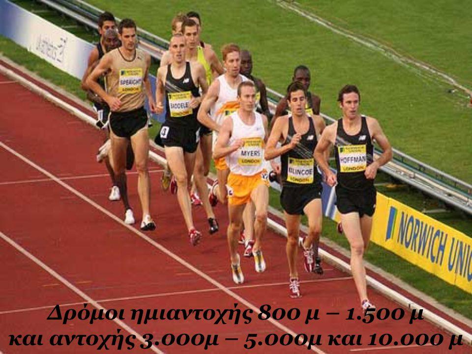 Στα αγωνίσματα των εμποδίων οι αθλητές τρέχουν υπερπηδώντας εμπόδια.