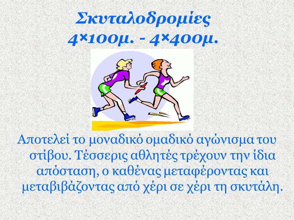 Μαραθώνιος Δρόμος - 42,195 μ Ο μαραθώνιος δρόμος είναι το αγώνισμα που οι αθλητές διανύουν την μεγαλύτερη απόσταση.