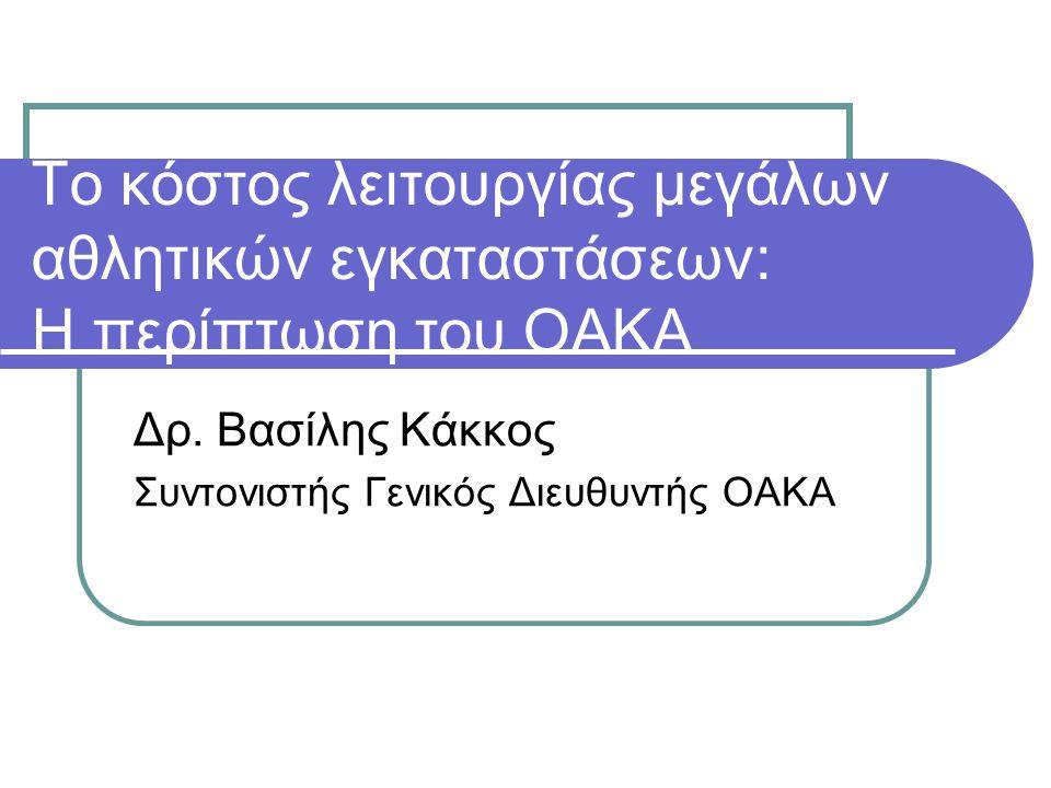 Στρατηγικοί Στόχοι δ) την αναβάθμιση του ΟΑΚΑ ως ένα σύγχρονο, αποτελεσματικό και λειτουργικό οργανισμό