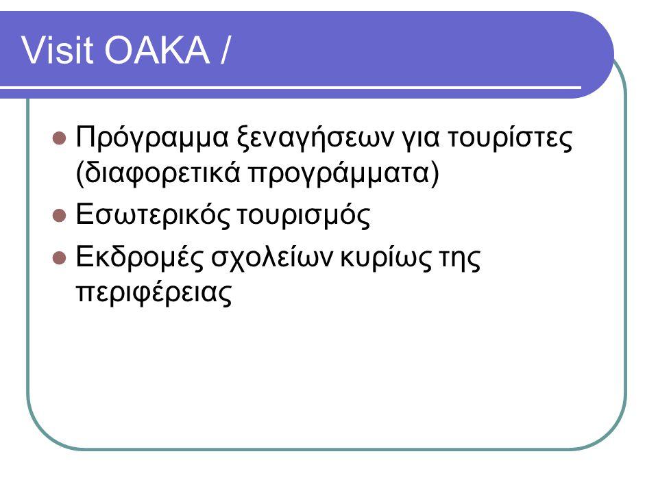 Visit OAKA /  Πρόγραμμα ξεναγήσεων για τουρίστες (διαφορετικά προγράμματα)  Εσωτερικός τουρισμός  Εκδρομές σχολείων κυρίως της περιφέρειας
