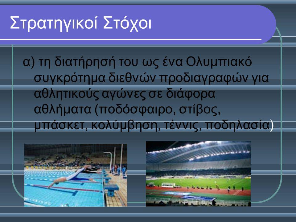 Ολυμπιακό Συγκρότημα διεθνών προδιαγραφών  Διατήρηση σε υψηλό επίπεδο της οργανωτικής, λειτουργικής και επιχειρησιακής δυνατότητας του ΟΑΚΑ να φιλοξενεί μεγάλες αθλητικές διοργανώσεις μεγάλης κλίμακας.