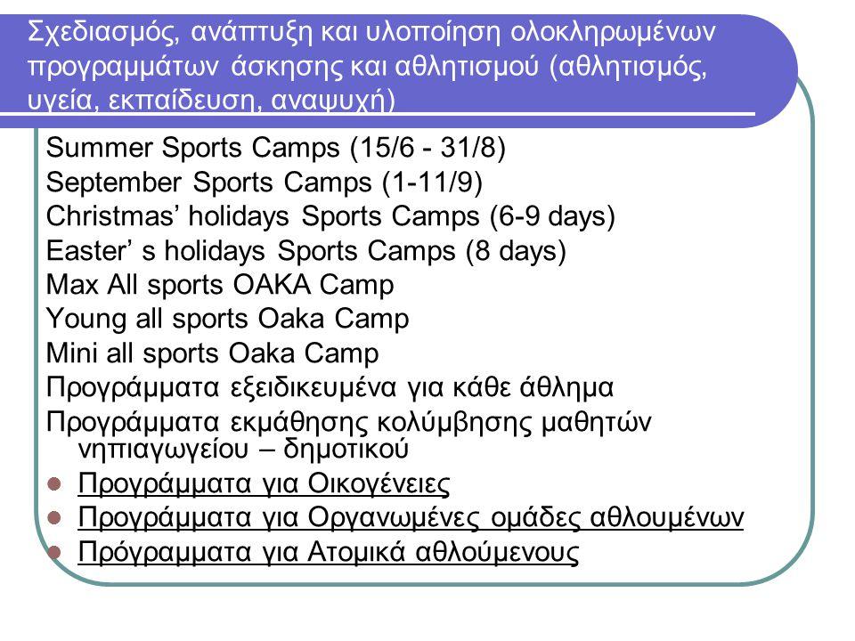 Σχεδιασμός, ανάπτυξη και υλοποίηση ολοκληρωμένων προγραμμάτων άσκησης και αθλητισμού (αθλητισμός, υγεία, εκπαίδευση, αναψυχή) Summer Sports Camps (15/