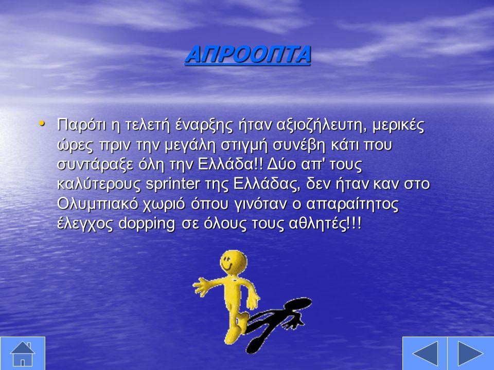 ΑΠΡΟΟΠΤΑ • Παρότι η τελετή έναρξης ήταν αξιοζήλευτη, μερικές ώρες πριν την μεγάλη στιγμή συνέβη κάτι που συντάραξε όλη την Ελλάδα!! Δύο απ' τους καλύτ