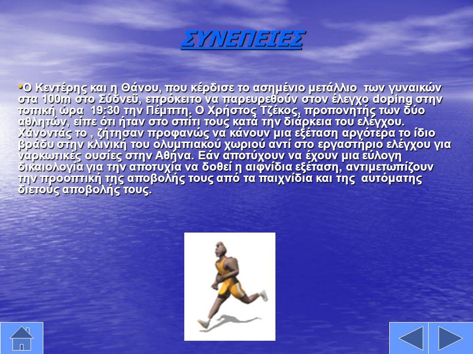 ΣΥΝΕΠΕΙΕΣ • Ο Κεντέρης και η Θάνου, που κέρδισε το ασημένιο μετάλλιο των γυναικών στα 100m στο Σύδνεϋ, επρόκειτο να παρευρεθούν στον έλεγχο doping στη