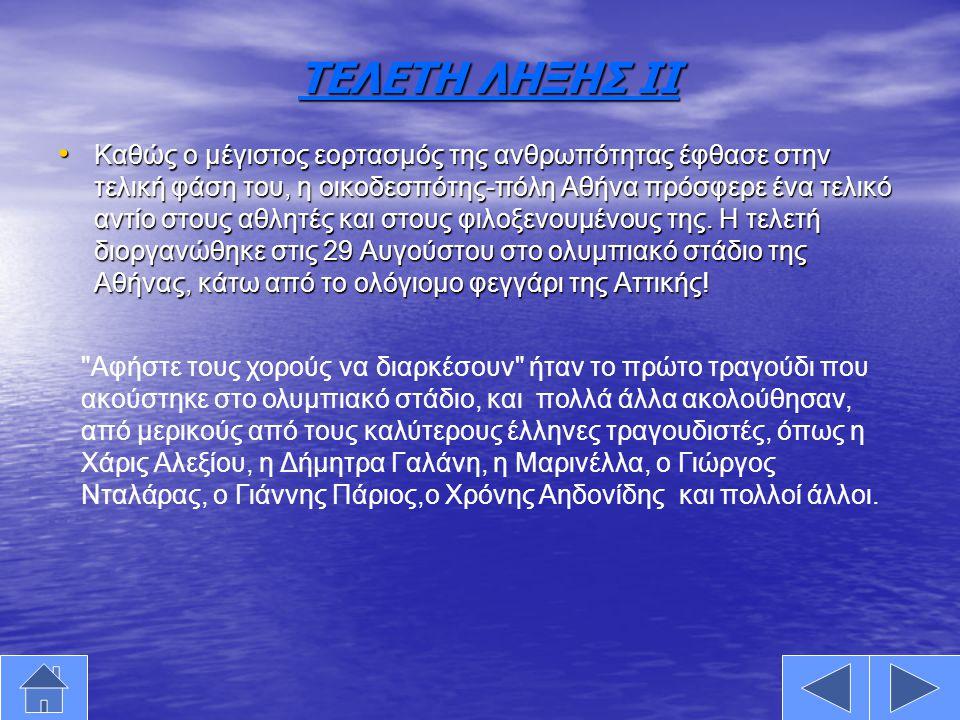ΤΕΛΕΤΗ ΛΗΞΗΣ ΙΙ • Καθώς ο μέγιστος εορτασμός της ανθρωπότητας έφθασε στην τελική φάση του, η οικοδεσπότης-πόλη Αθήνα πρόσφερε ένα τελικό αντίο στους α