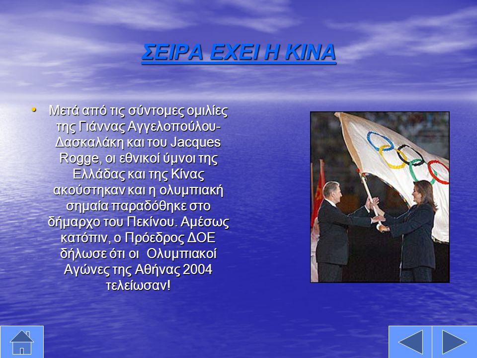 ΣΕΙΡΑ ΕΧΕΙ Η ΚΙΝΑ • Μετά από τις σύντομες ομιλίες της Γιάννας Αγγελοπούλου- Δασκαλάκη και του Jacques Rogge, οι εθνικοί ύμνοι της Ελλάδας και της Κίνα