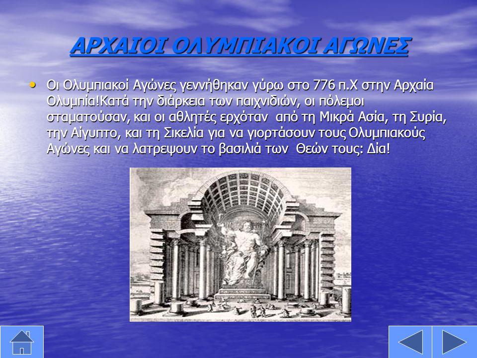 ΑΡΧΑΙΟΙ ΟΛΥΜΠΙΑΚΟΙ ΑΓΩΝΕΣ • Οι Ολυμπιακοί Αγώνες γεννήθηκαν γύρω στο 776 π.Χ στην Αρχαία Ολυμπία!Κατά την διάρκεια των παιχνιδιών, οι πόλεμοι σταματού