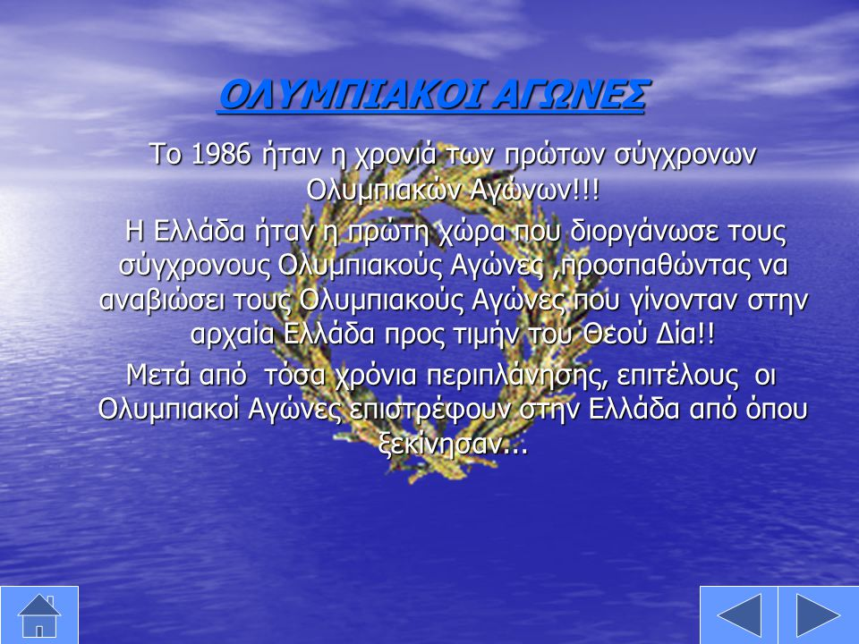 ΟΛΥΜΠΙΑΚΟΙ ΑΓΩΝΕΣ Το 1986 ήταν η χρονιά των πρώτων σύγχρονων Ολυμπιακών Αγώνων!!! Το 1986 ήταν η χρονιά των πρώτων σύγχρονων Ολυμπιακών Αγώνων!!! Η Ελ