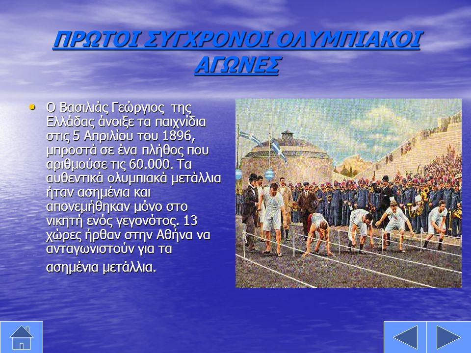ΠΡΩΤΟΙ ΣΥΓΧΡΟΝΟΙ ΟΛΥΜΠΙΑΚΟΙ ΑΓΩΝΕΣ • Ο Βασιλιάς Γεώργιος της Ελλάδας άνοιξε τα παιχνίδια στις 5 Απριλίου του 1896, μπροστά σε ένα πλήθος που αριθμούσε