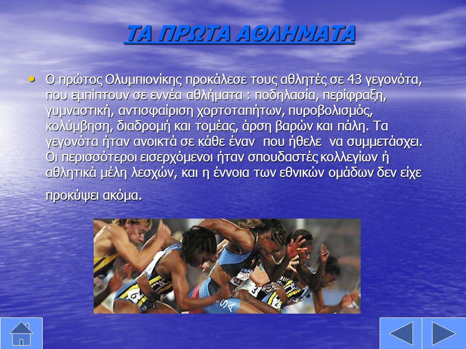 ΤΑ ΠΡΩΤΑ ΑΘΛΗΜΑΤΑ • Ο πρώτος Ολυμπιονίκης προκάλεσε τους αθλητές σε 43 γεγονότα, που εμπίπτουν σε εννέα αθλήματα : ποδηλασία, περίφραξη, γυμναστική, α